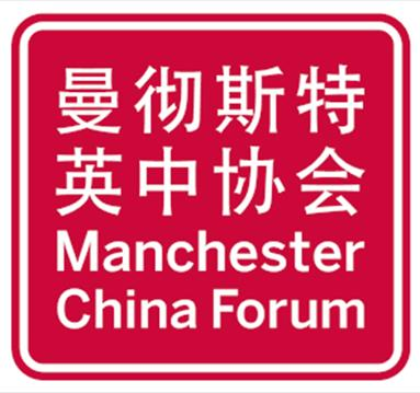 Thumbnail for The Manchester China Forum